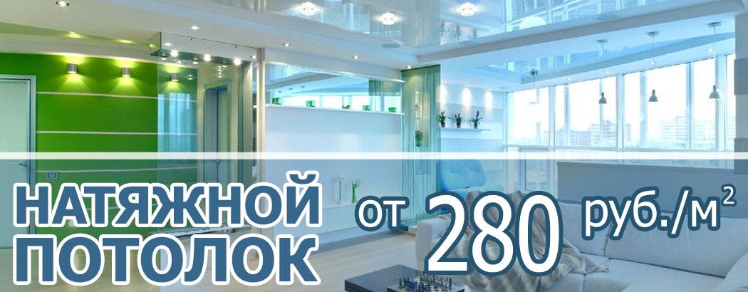 Натяжные потолки от 280 руб за кв.м.